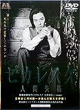 ピカレスク [DVD]