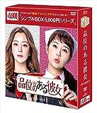品位のある彼女 DVD-BOX2