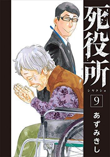 [あずみきし]の死役所 9巻 (バンチコミックス)
