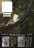 蝦夷太平記 十三の海鳴り 画像