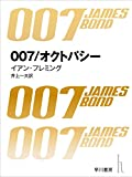 007/オクトパシー 007シリーズ