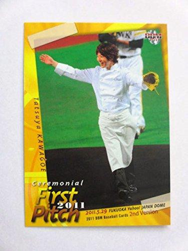 BBM2011「2nd」◆始球式カード◆No.727 カリスマシェフ・川越達・・・