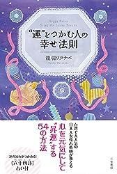 """""""運""""をつかむ人の幸せ法則 (単行本)"""