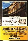バースへの帰還 (ハヤカワ・ミステリ文庫)