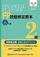 '15~'16年版 FP技能検定教本2級6分冊不動産