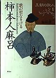 王朝の歌人 (1)
