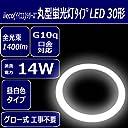 【JC】 iieco (イイエコ) シリーズ 丸型蛍光灯 LED 30形 口金G10q 全光束1400lm 消費電力14w 昼白色 30W型