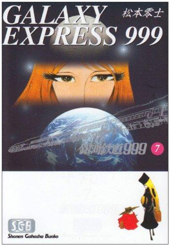 銀河鉄道999 (7) (少年画報社文庫)の詳細を見る