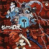 ジャイアントロボ 6 ― オリジナル・サウンドトラック
