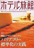 月刊 ホテル旅館 2007年 03月号 [雑誌]