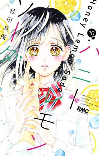 ハニーレモンソーダ 10 (りぼんマスコットコミックス)