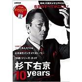 『相棒』10周年メモリアルBOOK 杉下右京10years (ぴあMOOK)