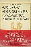 佐々木邦全集〈第5巻〉 (1975年)