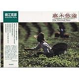 嘉木悠遠―中国雲南省に茶の源流を求めて