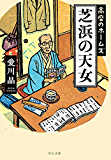 芝浜の天女 高座のホームズ 昭和稲荷町らくご探偵 (中公文庫)