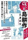 改元 島耕作(7) ~昭和64年&平成元年~ (モーニングコミックス)