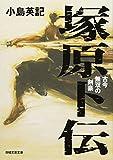 塚原卜伝 古今無双の剣豪 (日経文芸文庫)