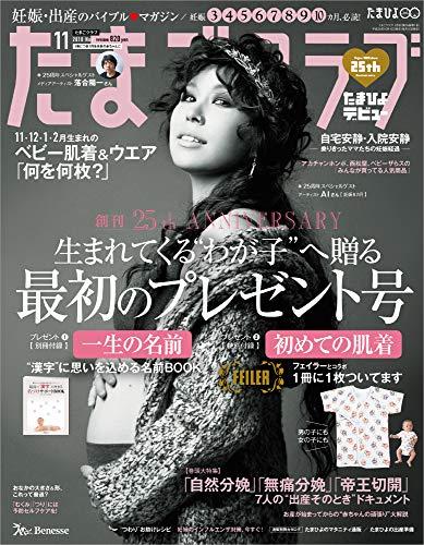 たまごクラブ 2018年11月号[雑誌]