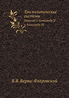 Tri Politicheskie Sistemy Nikolaj I, Aleksandr II I Aleksandr III