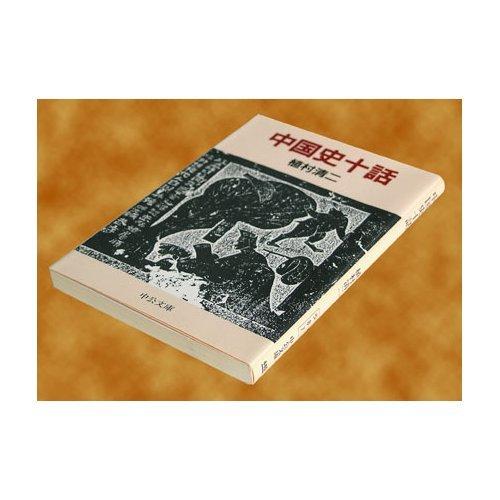 中国史十話 (中公文庫)の詳細を見る