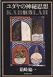 ユダヤの神秘思想―カバラ (1974年)