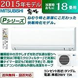 三菱 18畳用 5.6kW 200V エアコン 霧ヶ峰 Pシリーズ MSZ-P565S-W-SET ピュアホワイト MSZ-P565S-W+MUZ-P565S