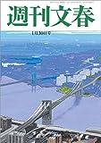 週刊文春 2020年1月30日号[雑誌]