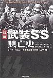 詳解 武装SS興亡史―ヒトラーのエリート護衛部隊の実像 1939‐45 (WW selection)