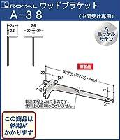 ウッドブラケット 木棚 棚受 【 ロイヤル 】Aニッケルサテン A-38 呼び名:350[ 中間受け専用 ]