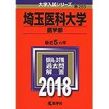 埼玉医科大学(医学部) (2018年版大学入試シリーズ)