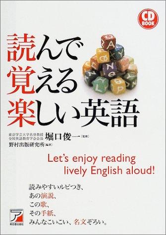 読んで覚える楽しい英語 (アスカカルチャー)