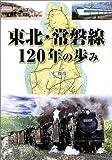 東北・常磐線120年の歩み