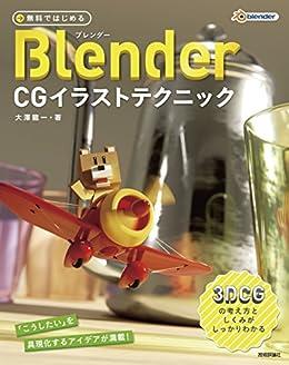 [大澤龍一]の無料ではじめるBlender CGイラストテクニック  ~3DCGの考え方としくみがしっかりわかる