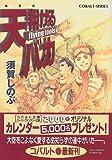 天翔けるバカ / 須賀 しのぶ のシリーズ情報を見る