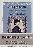 詳注版シャーロック・ホームズ全集 (8) (ちくま文庫)