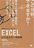 EXCELビジネスデータ分析 ビジテク 2007対応