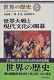 世界の歴史 (26) 世界大戦と現代文化の開幕