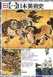 カラー版 日本美術史 画像