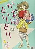 コミックス / ウラモトユウコ のシリーズ情報を見る