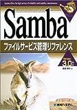 Sambaファイルサービス管理リファレンス