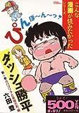 ダッシュ勝平 第5巻 カバゴリラと卓球だお。編 (5) (ゴマコミックス こんな漫画が読みたかったシリーズ)