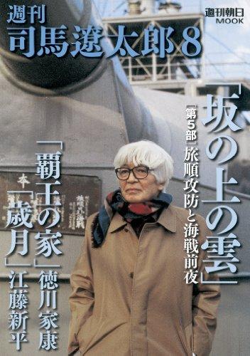 週刊司馬遼太郎 8 坂の上の雲 第5部 (週刊朝日MOOK)の詳細を見る