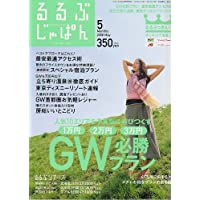 るるぶ じゃぱん 2006年 05月号 [雑誌]