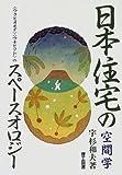 日本住宅の空間学―「ウラとオモテ」「ウチとソト」のスペースオロジー