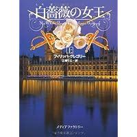 白薔薇の女王(上) (MF文庫ダ・ヴィンチ)