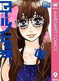 マイルノビッチ 9 (マーガレットコミックスDIGITAL)