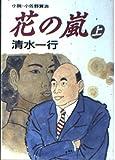 花の嵐―小説・小佐野賢治〈上〉 (朝日文芸文庫) 画像