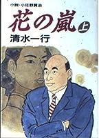 花の嵐―小説・小佐野賢治〈上〉 (朝日文芸文庫)