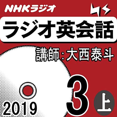 [画像:NHK ラジオ英会話 2019年3月号(上)]