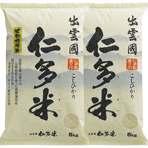 出雲國 仁多米「堆肥施用米」 10kg(5kg×2袋) 平成29年産 新米 白米 コシヒカリ